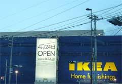 IKEA船橋店