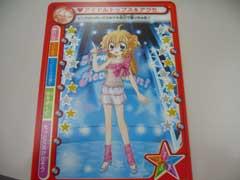 きらりん☆レボリューションカード