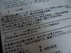 昭和記念公園レインボープール プレオープン