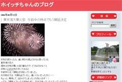 ホイッチちゃんのブログ