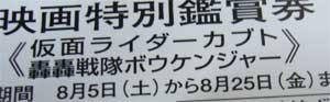 劇場版ボウケンジャー