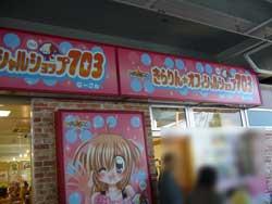 きらりん☆イベント2006 in 東京ドームシティ