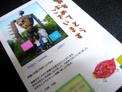 2007年年賀状