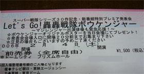 轟轟戦隊ボウケンジャープレミア発表会
