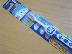 シンカンセン歯ブラシ