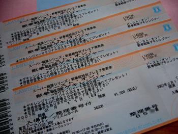 獣拳戦隊ゲキレンジャープレミア発表会チケットゲット!