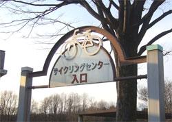 小金井公園目