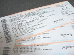 ボウケンジャーショー特別追加公演チケット