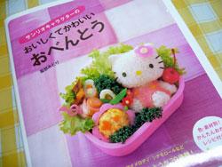 サンリオキャラクターのおいしくてかわいいおべんとう