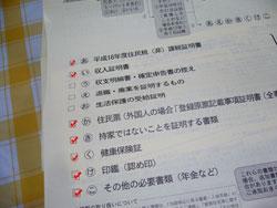 都営住宅資格審査通知書
