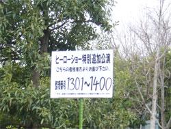 スカイシアターボウケンジャーショー 特別追加公演