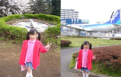 航空公園のお花見