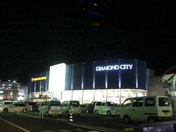 ダイヤモンドシティ