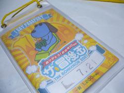 ザ冒険王2007