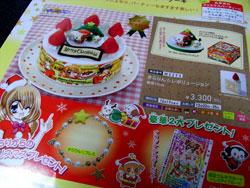 きらりんレボリューションクリスマスケーキ
