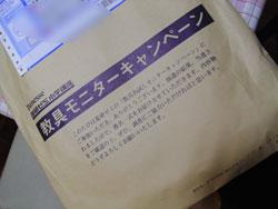 進研ゼミ小学講座モニターキャンペーン