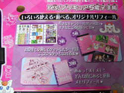 プリキュア5の電子手帳