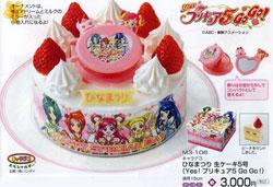 Yes!プリキュア5GOGO!のひなまつりケーキ