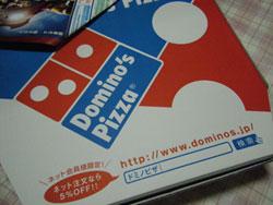 ネットでドミノピザを注文