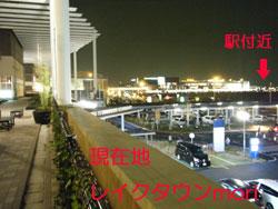【越谷】イオンレイクタウン