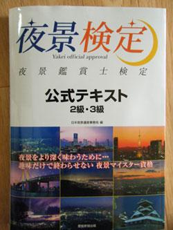 夜景鑑賞士検定公式テキスト2級・3級―夜景検定 (単行本)