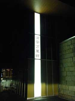 大江戸温泉物語 浦安万華郷