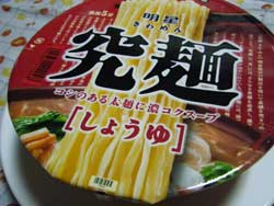 明星 究麺 しょうゆ