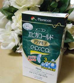 メニコン エピカコールドアクアモア