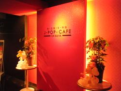 J-POP CAFE 渋谷