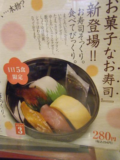 くら寿司の限定デザート