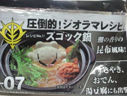 ズゴック豆腐
