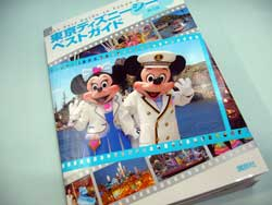 東京ディズニーシーガイドブック